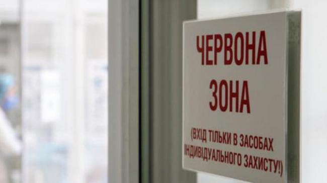 """Красная"" зона карантина снова расширилась. Минздрав обновил список"