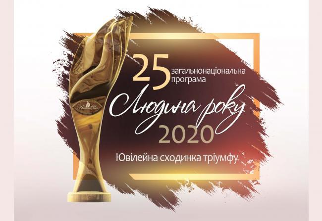 ЛАУРЕАТЫ ОБЩЕНАЦИОНАЛЬНОЙ ПРОГРАММЫ «ЧЕЛОВЕК ГОДА– 2020» в номинации «Менеджер года»