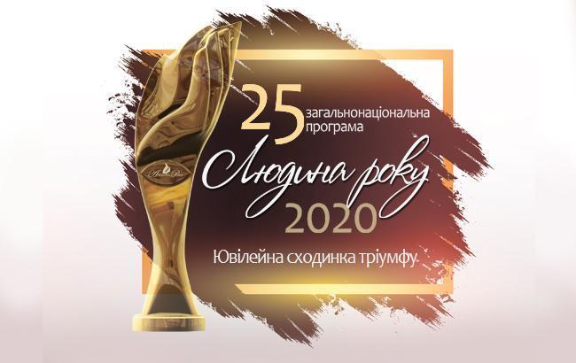 Чествование лауреатов 25-й юбилейной программы «ЧЕЛОВЕК ГОДА-2020»