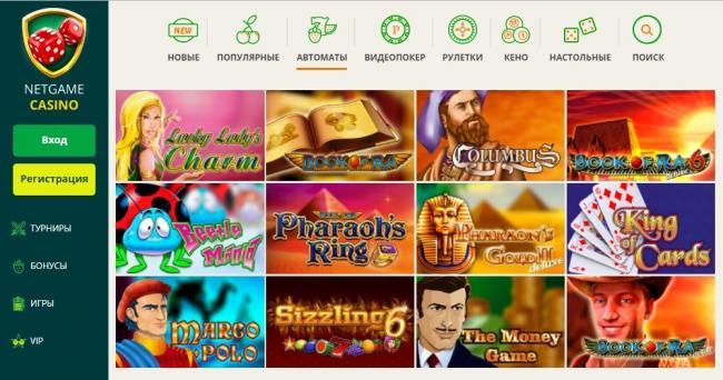 Регулярный приток клиентов у казино Нетгейм