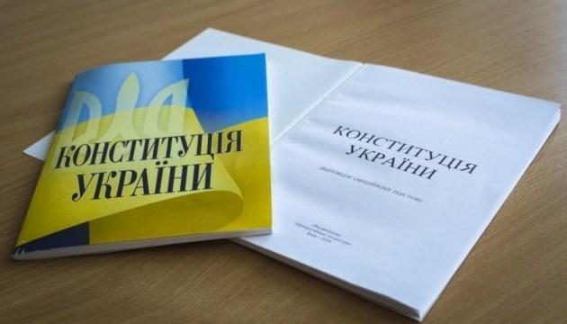 Украина сегодня отмечает День Конституции