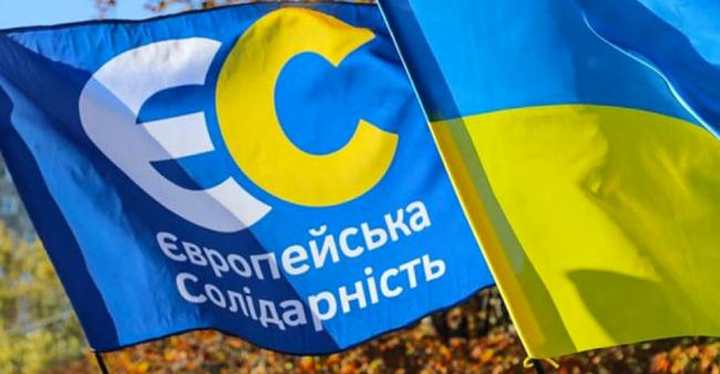 """""""Европейская солидарность"""" требует прекратить пассажирское сообщение с Россией"""