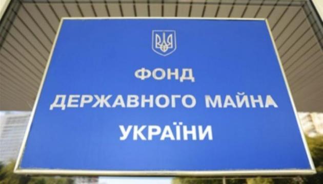 В Украине каждое пятое государственное предприятие убыточно - ФГИУ