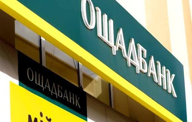 Суд окончательно обязал украинскую «дочку» Сбербанка изменить название