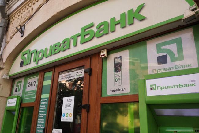Власти хотят выручить $3 млрд от продажи Приватбанка