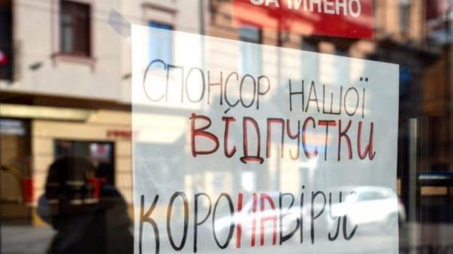 Кабмин предложил украинскому бизнесу два варианта работы во время карантина